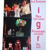 Gledališke IGRE :: oblikovanje naslovnice
